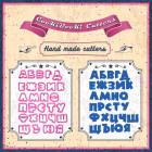 Комплект резци - Българска азбука - ZombieCyr