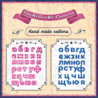 Комплект резци с контур - Българска азбука - 3 см