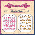 Комплект резци - Българска азбука Artist-Nouveau 3 см