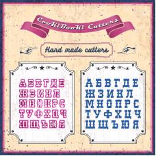 Резци на форми - Комплект резци - Българска азбука Westernland 2 см