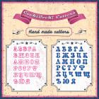 Комплект резци - Българска азбука Porkshop 2 см