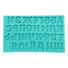 Силиконов калъп - азбука кирилица #02