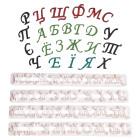Текстурни релси - кирилски букви OEM - script